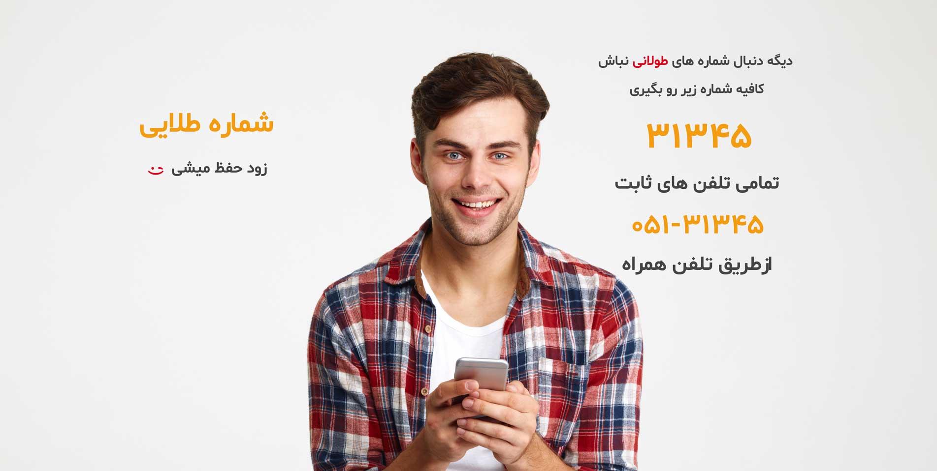 فرزانگان بار | حمل بار در مشهد | باربری مشهد